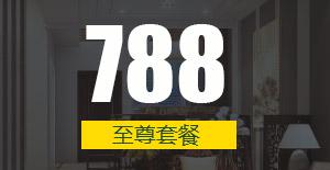 1946伟德手机版下载788套餐