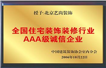 全国住宅装饰betvlctor伟德中文版行业AAA级诚信企业
