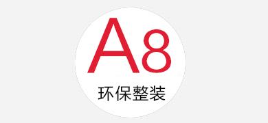郑州1946伟德手机版下载betvlctor伟德中文版A8套餐